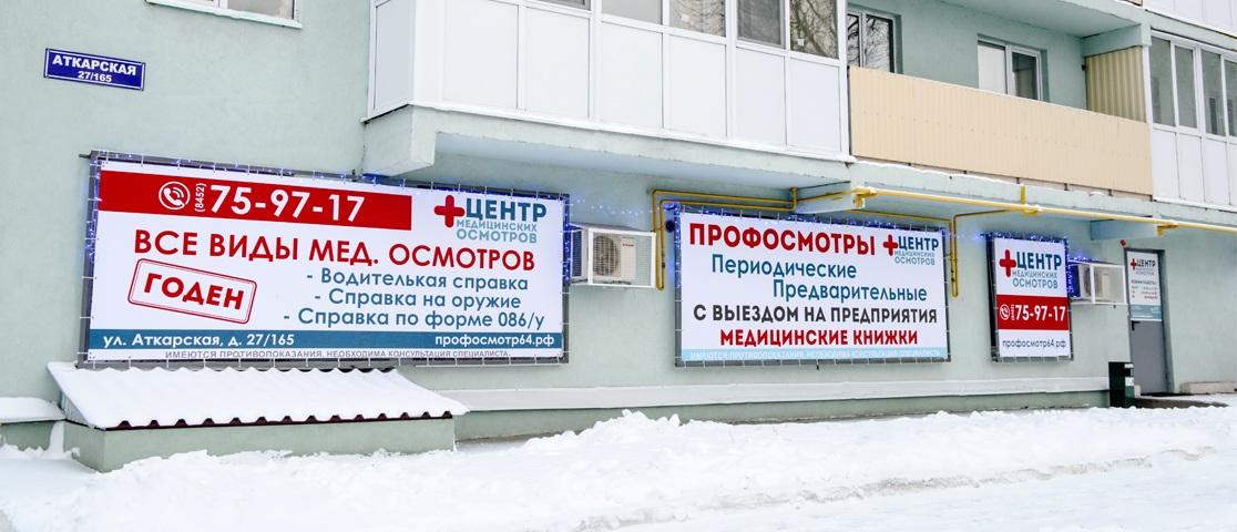 Первая городская больница саратов контакты